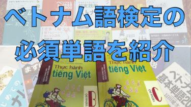 ベトナム語検定の必須単語〜中級と上級編の購入先などを紹介