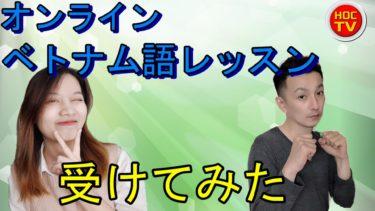 オンラインベトナム語のレッスン風景を動画で4本紹介します